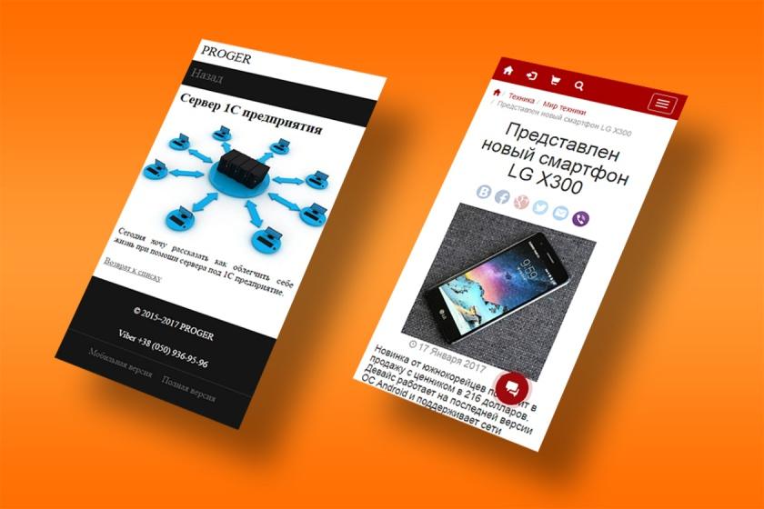 Мобильная версия сайта битрикс шаблон как вывести инфоблок на странице битрикс